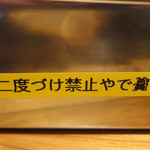 串マツ - 二度づけ禁止やで❦!