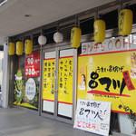 串マツ - 堤通側の入り口