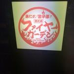 来たれ!激辛部!!恵比寿ファイヤーガーデン - 看板がインパクト大!辛そう!(笑)