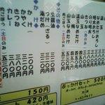1183903 - 丸亀「上田うどん店」ぶっかけメニューが豊富