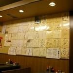 もんじゃ月島 - 壁にびっしりとサイン色紙