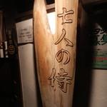 麺場 七人の侍 - 雰囲気のある看板