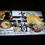 麺場 七人の侍 - 六叉路の交差点の所にある看板
