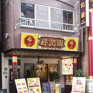 横浜中華街へ来たら、好記園ですよ♪(^O^)/
