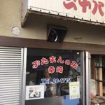 豚まんの店 幸崎 -