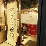 三漁洞 - 入り口は、4~5年の仮店舗らしいので、シンプル。