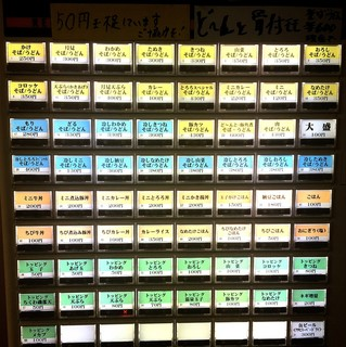 新月 - 交通系ICカード非対応旧式券売機