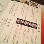 香来 - 麺類とご飯類がメインにはなっています