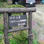 チーズ工房 フロマージュ KOMAGATA -