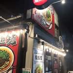 すする 担々麺 - 外観写真: