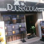 タピオカカフェ DING TEA 心斎橋店 -