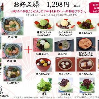 京甘味 文の助茶屋 - 料理写真: