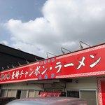 長崎亭 - お店の看板