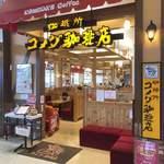 コメダ珈琲店 - 入り易い店構えです。