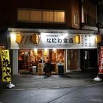 わいわい酒場なにわ食道 - 錦2丁目、伏見ミリオン座近くです