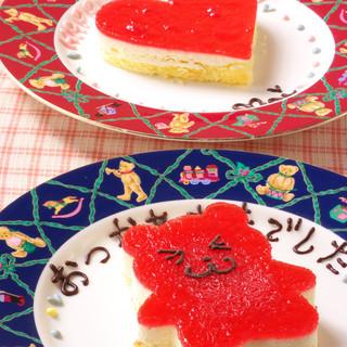 コースをご予約のお客様には、ケーキを無料でご用意!