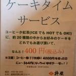 杵屋 - ケーキタイムのお知らせ(激安です!)