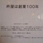 杵屋 - 杵屋 創業100中年のお知らせ