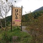 カレーカフェ はひふ - 道路沿いの看板