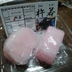 菓子司 杵若 - すあま 130円