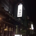 泉坂 - 昔ながらの佇まいが良い感じ