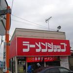 ラーメンショップ - 店先