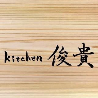 kitchen俊貴