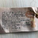 カザレッチオ - 1個 350円でした