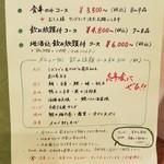和食ながい - 宴会メニュー
