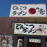 ラの壱 - ラの壱岡崎店(愛知県岡崎市)食彩品館.jp撮影