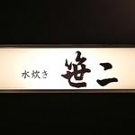 銀座 水炊きと焼き鳥 笹二 -