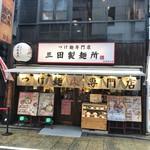 三田製麺所 - 店構え