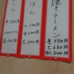 橋本食堂 - メニュー