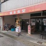 橋本食堂 - 外観
