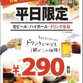 ≪平日限定≫ドリンク全品290円!!