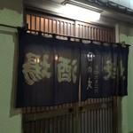 日の丸酒場 -
