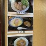 118399680 - らー麺類のビジュアル