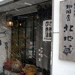 珈琲店 北地蔵 - 北地蔵の店頭◇2009/2