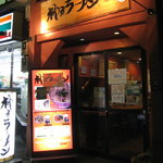 神戸ラーメン 第一旭 - 外観