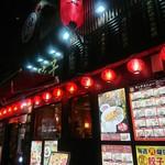 東京情熱餃子 -