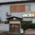 和乃家 - 1軒の建屋の中に2つのお店が入っている構造