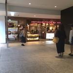 CRAFT BEER KOYOEN - 店
