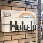 麺屋 Hulu-lu - 看板