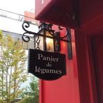 パニエ ド レギューム - パリの街角みたーい