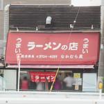 なかむら屋 - 遠めからパパラッチ!w