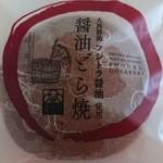 野呂パーキングエリア 下り線 ショッピングコーナー - 料理写真:¥220-