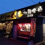 長崎地鶏食堂 ぶっちょ鶏 -