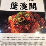 蓬溪閣 - メニューのトップは麻婆豆腐 石鍋で焼いて作ります