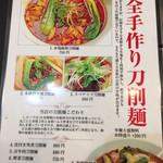 蓬溪閣 - メニュー1 手作り刀削麺 今度食べよう