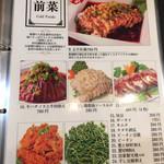 蓬溪閣 - メニュー2 前菜です 牛ハチノスと牛肉和えが美味しかった